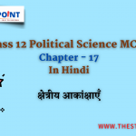Class 12 Political Science MCQs Chapter – 17