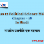 Class 12 Political Science MCQs Chapter – 18